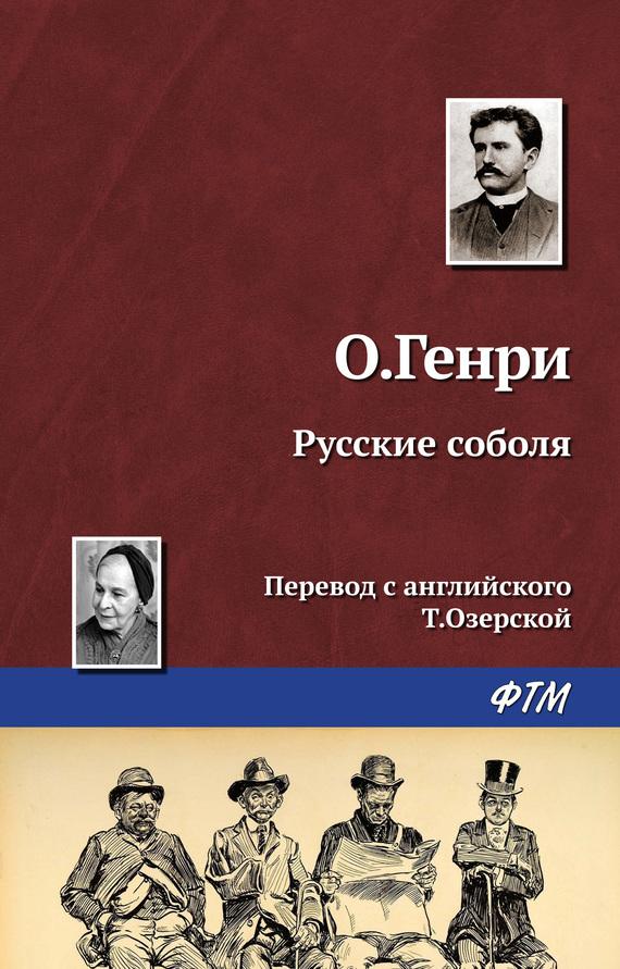 бесплатно Русские соболя Скачать О. Генри