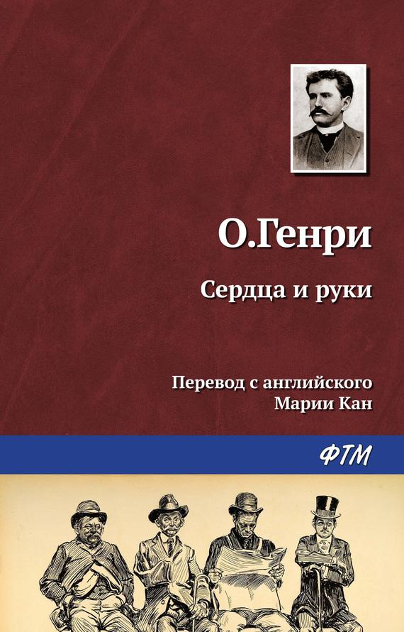 О. Генри Сердца и руки билеты на поезд из симферополя