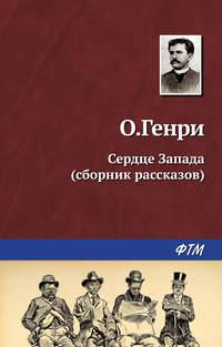 Генри, О.  - Сердце запада (сборник)