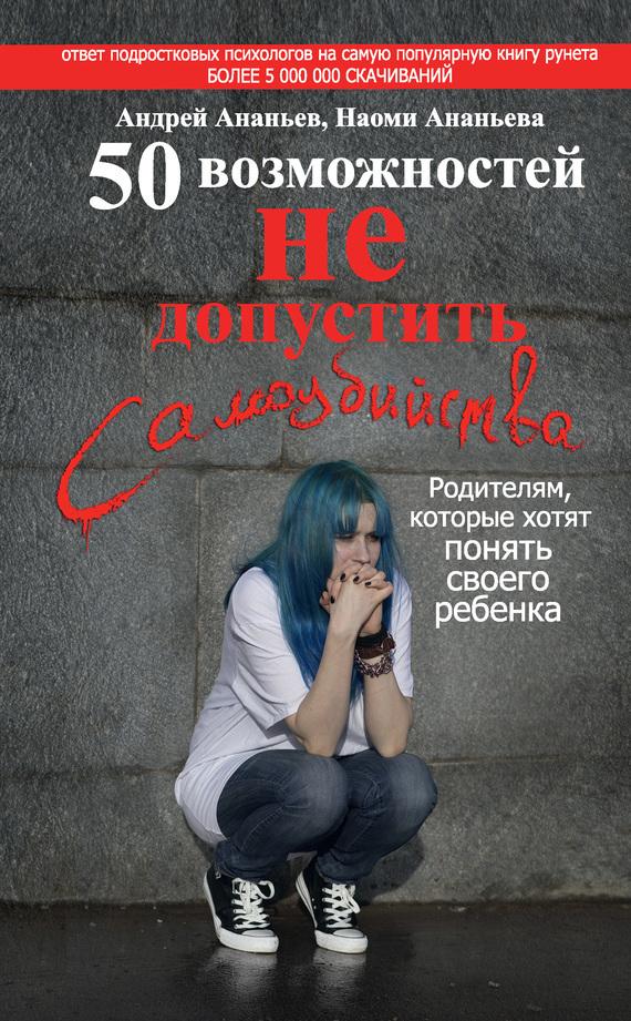 Андрей Ананьев бесплатно