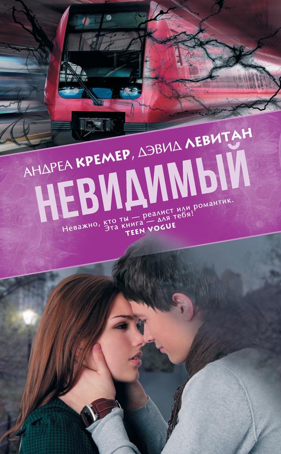Дэвид Левитан, Андреа Кремер - Невидимый