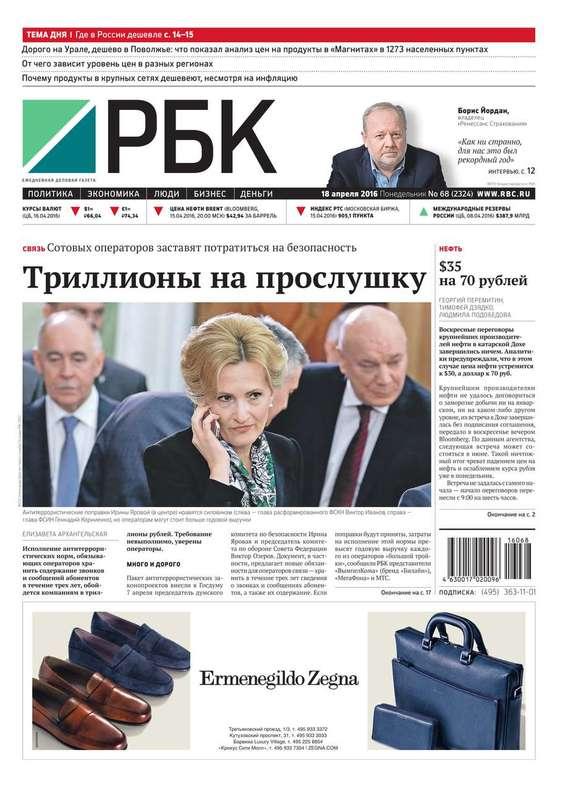 Ежедневная деловая газета РБК 68-2016