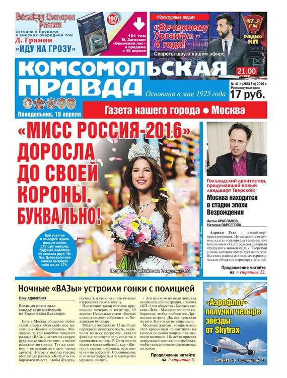 Редакция газеты Комсомольская Правда. Москва Комсомольская Правда. Москва 45-2016