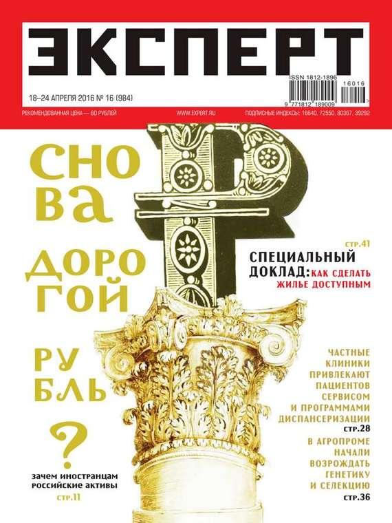 Редакция журнала Эксперт Эксперт 16-2016 детство лидера