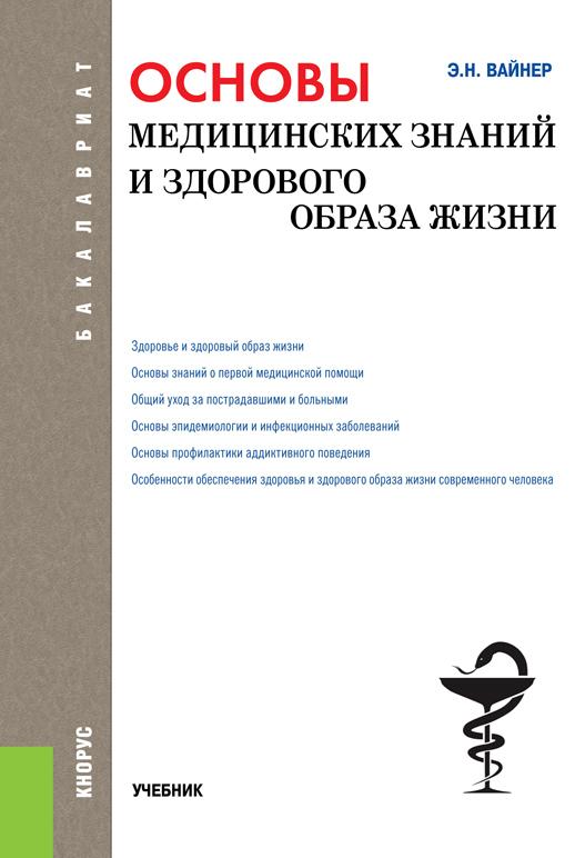 Эдуард Вайнер - Основы медицинских знаний и здорового образа жизни