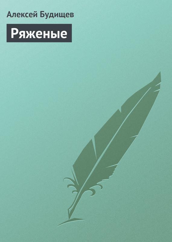 интригующее повествование в книге Алексей Будищев
