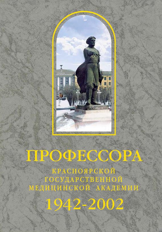 Сборник Профессора Красноярской государственной медицинской академии. 1942-2002