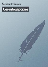Будищев, Алексей  - Семибоярские