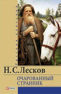 Лесков, Николай  - Очарованный странник (сборник)