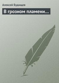 Будищев, Алексей  - В грозном пламени…