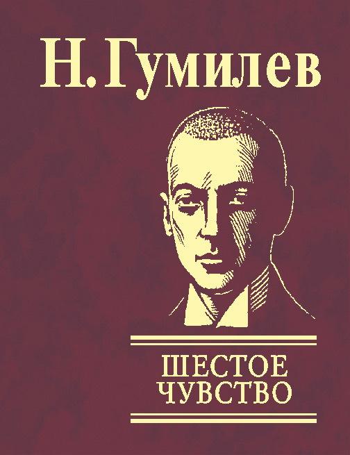 Николай Гумилев Шестое чувство я николай гумилев