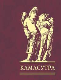 - Камасутра