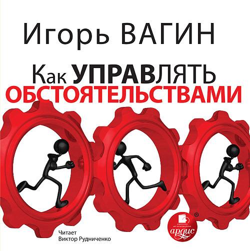 Игорь Вагин Как управлять обстоятельствами