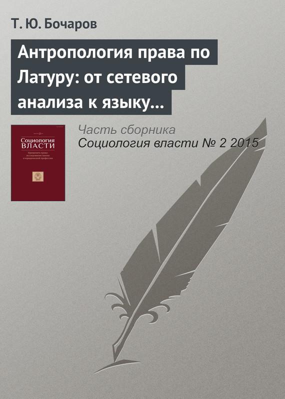 Т. Ю. Бочаров бесплатно