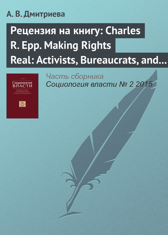 А. В. Дмитриева Рецензия на книгу: Charles R. Epp. Making Rights Real: Activists, Bureaucrats, and the Creation of the Legalistic State. Chicago: University of Chicago Press, 2009 inhuman conditions – on cosmopolitanism and human rights