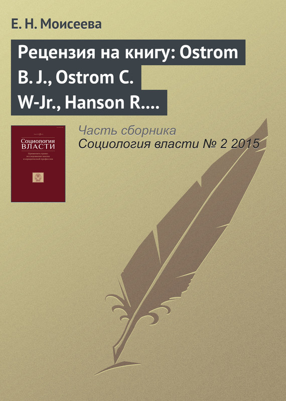Е. Н. Моисеева Рецензия на книгу: Ostrom B. J., Ostrom C. W-Jr., Hanson R. A., Kleiman M. Trial Courtsas Organizations. Philadelphia: Temple University Press, 2007 щипцы для наращивания волос loof h p w 50 jr 611 a b c jr 611