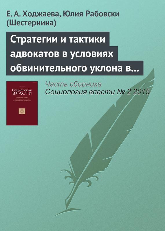 Стратегии и тактики адвокатов в условиях обвинительного уклона в России
