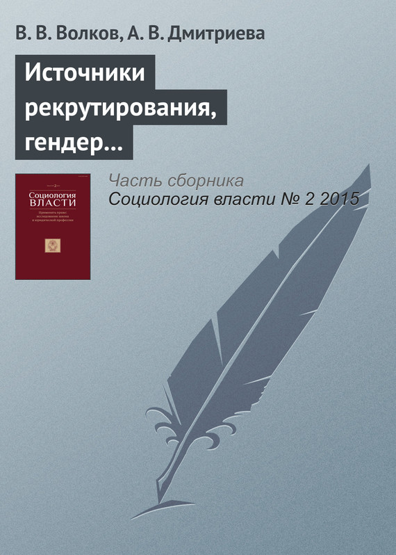 Источники рекрутирования, гендер и профессиональные субкультуры в Российской судебной системе