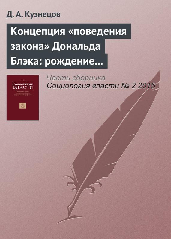 Д. А. Кузнецов