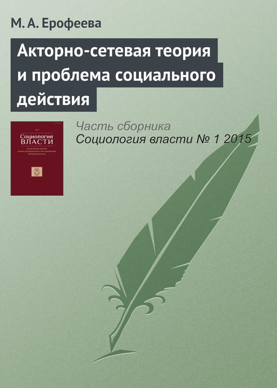 напряженная интрига в книге М. А. Ерофеева