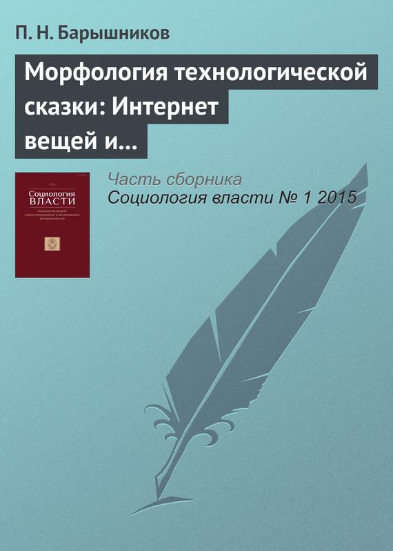 П. Н. Барышников