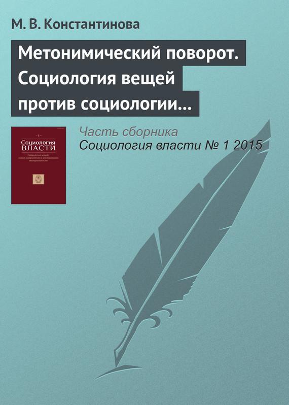 М. В. Константинова бесплатно