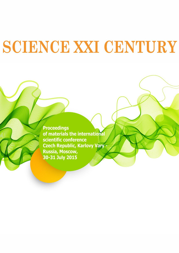 Сборник статей Science XXI century. Proceedings of materials the international scientific conference. Czech Republic, Karlovy Vary – Russia, Moscow, 30-31 July 2015 materials science and technology 2004 conference proceedings