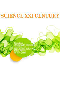 статей, Сборник  - Science XXI century. Proceedings of materials the international scientific conference. Czech Republic, Karlovy Vary – Russia, Moscow, 30-31 July 2015