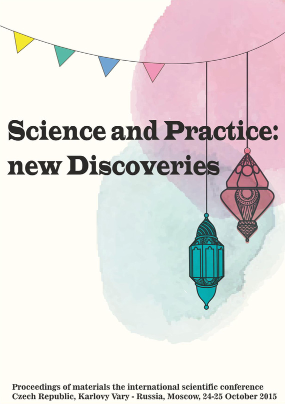 Сборник статей Science and Practice: new Discoveries. Proceedings of materials the international scientific conference. Czech Republic, Karlovy Vary – Russia, Moscow, 24-25 October 2015 озонатор бытовой days of science and technology tm017 5g h