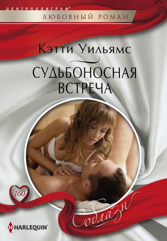 Кэтти Уильямс Судьбоносная встреча