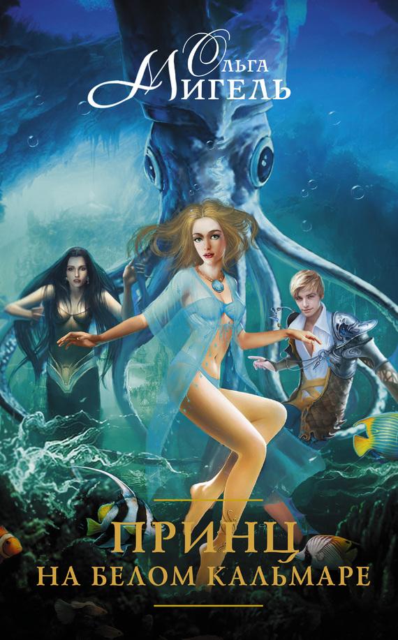 Ольга Мигель - Принц на белом кальмаре