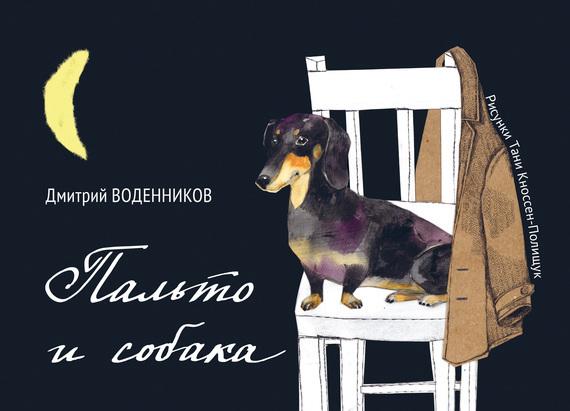 Дмитрий Воденников Пальто и собака (сборник) заметки о россии