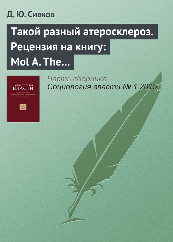 Такой разный атеросклероз. Рецензия на книгу: Mol A. The Body Multiple: Ontology in Medical Practice. Durham; London: Duke University Press, 2002 ( Д. Ю. Сивков  )