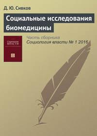 Сивков, Д. Ю.  - Социальные исследования биомедицины