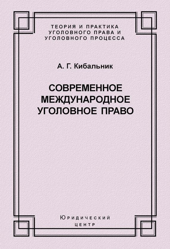 А. Г. Кибальник Современное международное уголовное право  татьяна андрющенко und ольга белокобыльская о соотношении российского и международного уголовного права