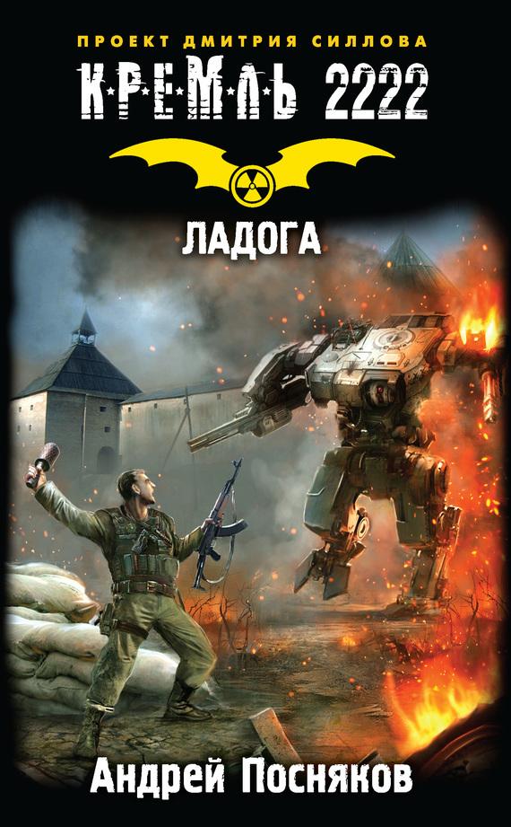 Андрей Посняков Кремль 2222. Ладога книги издательство аст кремль 2222 ладога