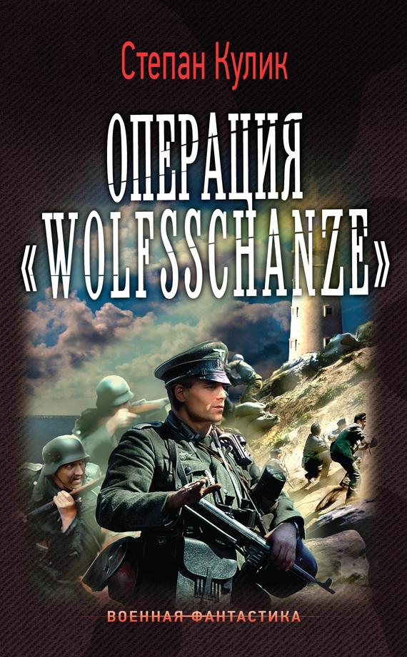 Степан Кулик Операция «Wolfsschanze»