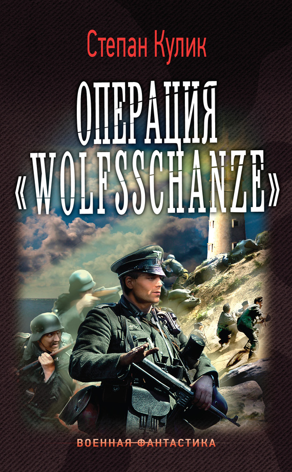 Скачать Операция Wolfsschanze быстро