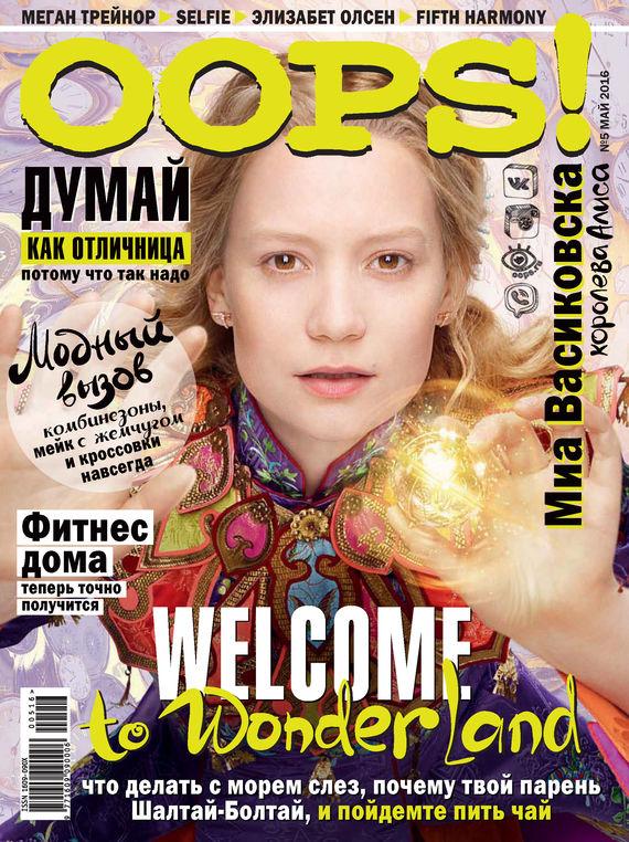 ИД «Бурда» Журнал Oops! №05/2016 ид бурда журнал oops 03 2016