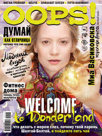 «Бурда», ИД  - Журнал Oops! №05/2016