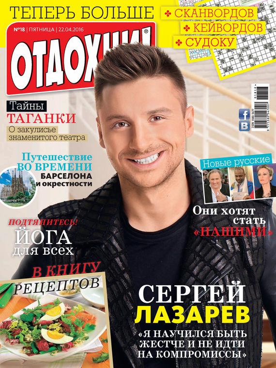 ИД «Бурда» Журнал «Отдохни!» №18/2016 ид бурда журнал отдохни 44 2014