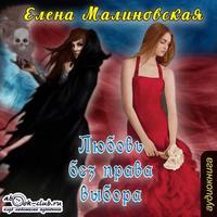 Малиновская, Елена  - Любовь без права выбора