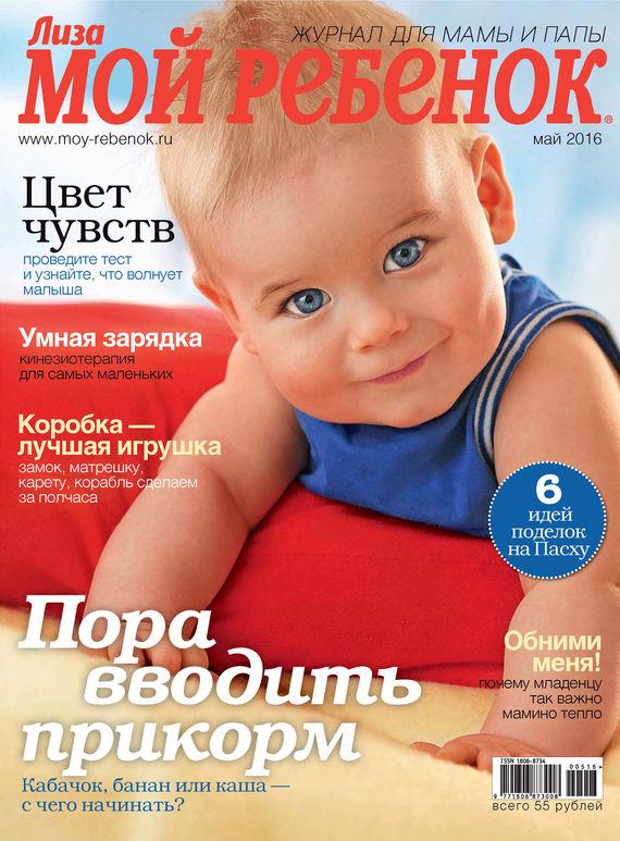 цена ИД «Бурда» Журнал «Лиза. Мой ребенок» №05/2016 онлайн в 2017 году