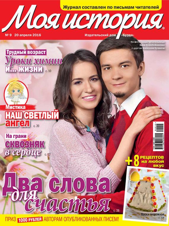 Журнал «Моя история» №09/2016
