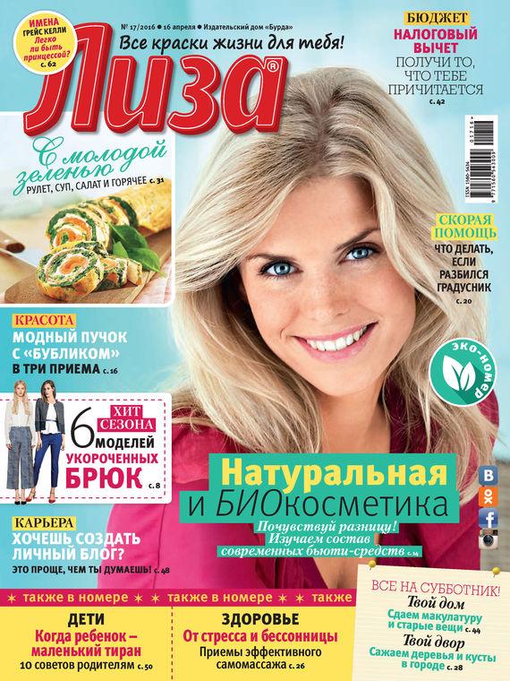 ИД «Бурда» Журнал «Лиза» №17/2016 ид бурда журнал лиза 17 2016