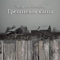 Людмила Шевцова - Грешневая каша