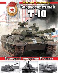Коломиец, Максим  - Сверхсекретный Т-10. Последний супертанк Сталина