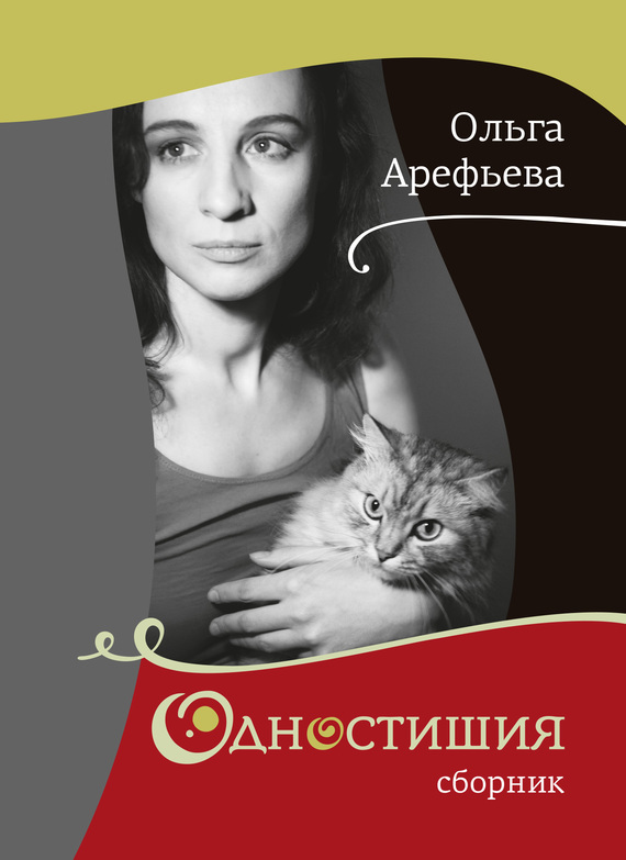 Ольга Арефьева Одностишия (сборник) ольга степнова в моей смерти винить президента сборник