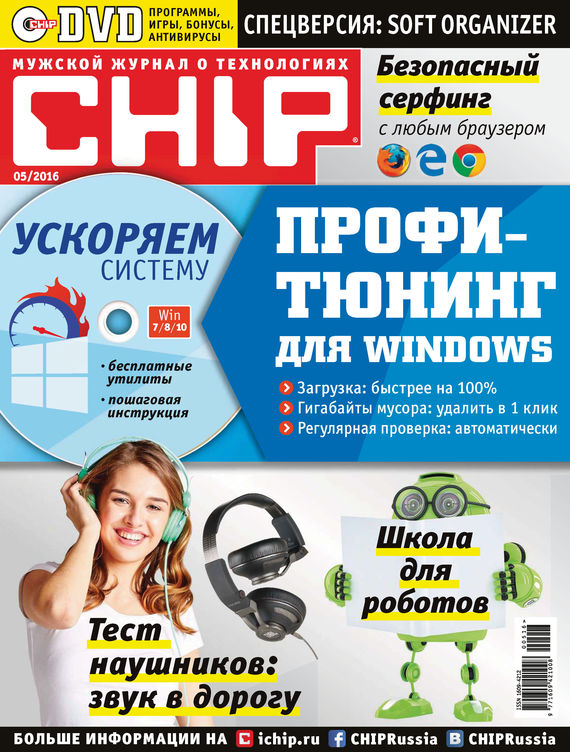 ИД «Бурда» CHIP. Журнал информационных технологий. №05/2016 free shipping 20pcs lot add5201scpz add5201 laptop chip new original