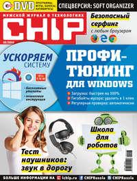 «Бурда», ИД  - CHIP. Журнал информационных технологий. №05/2016